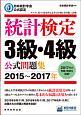 日本統計学会公式認定 統計検定3級・4級 公式問題集 2015~2017