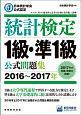 日本統計学会公式認定 統計検定1級・準1級 公式問題集 2016~2017