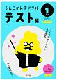 うんこかん字ドリル テスト編 小学1年生 うんこ漢字ドリルシリーズ