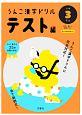 うんこ漢字ドリル テスト編 小学3年生 うんこ漢字ドリルシリーズ
