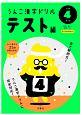 うんこ漢字ドリル テスト編 小学4年生 うんこ漢字ドリルシリーズ