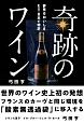 奇跡のワイン 世界のワイン史上初の発想 フランスのカーヴと同じ環