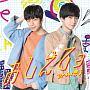 おしえてョ(アーティスト盤)(DVD付)