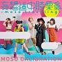 妄想道中膝栗氣 -moso traveling-(DVD付)