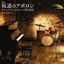 映画 坂道のアポロン サウンドトラック&ジャズ演奏曲集