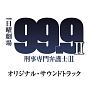99.9-刑事専門弁護士- SEASON II