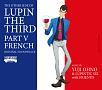 ルパン三世 PART5 オリジナル・サウンドトラック 「THE OTHER SIDE OF LUPIN THE THIRD PART V~FRENCH」