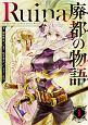 Ruina 廃都の物語 (1)