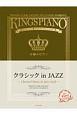 贅沢アレンジで魅せるステージレパートリー集 王様のピアノ クラシック in JAZZ