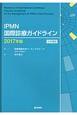 IPMN国際診療ガイドライン<日本語版> 2017
