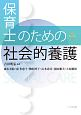 保育士のための社会的養護<第2版>