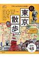 歩く地図 東京散歩 2019
