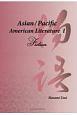 Asian/Pacific American Literature Fiction (1)