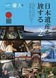 日本遺産を旅する (2)
