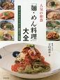 人気の和食「麺・めん料理」大全 そば・うどん・そうめん・創作めん料理