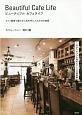 ビューティフルカフェライフ カフェ開業で豊かな人生を手に入れた55の物語
