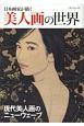 日本画家が描く美人画の世界