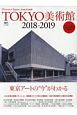 TOKYO美術館 2018-2019 Discover Japan_CULTURE
