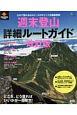 週末登山詳細ルートガイド<改訂版> PEAKS特別編集 どこを、どう登ればいいかが一目瞭然!