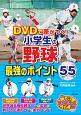 DVDで差がつく!小学生の野球 最強のポイント55