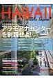 アロハエクスプレス 特集:アラモアナセンター最旬ガイド (143)