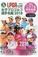 LPGA公式 女子プロゴルフ選手名鑑 2018