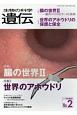 生物の科学 遺伝 72-2 2018.3 特集:腸の世界2/世界のアホウドリ