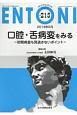 ENTONI 2018.2 口腔・舌病変をみる-初期病変も見逃さないポイント- Monthly Book(215)