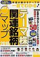 テーマ株 関連銘柄マップ 2018