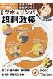 台湾式 ツボ&リンパ超刺激棒 肩こり・腰の疲れ・首の疲れ・むくみ