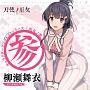 TVアニメ「刀使ノ巫女」キャラクターソングCDシリーズ 「巫女ノ歌~参~」