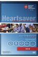 ハートセイバーファーストエイドCPR AED DVD AHAガイドライン2015準拠