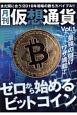 月刊 仮想通貨 特集:ゼロから始めるビットコイン (1)