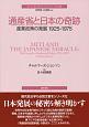 通産省と日本の奇跡 産業政策の発展1925-1975