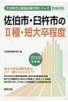 佐伯市・臼杵市の2種・短大卒程度 大分県の公務員試験対策シリーズ 2019