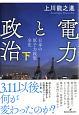 電力と政治(下) 日本の原子力政策 全史