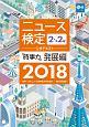 ニュース検定公式テキスト 「時事力」発展編 2・準2級対応 2018