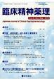 臨床精神薬理 21-3 特集:過剰診断・過小診断と薬物療法 Japanese Journal of Clini