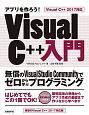 アプリを作ろう!Visual C++入門 Visual C++2017対応 無償のVisual Studio Communit
