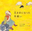 王さまになった羊飼い チベットの昔話