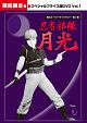 甦るヒーローライブラリー 第2集 忍者部隊月光 スペシャルプライス版 Vol.1