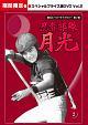 甦るヒーローライブラリー 第2集 忍者部隊月光 スペシャルプライス版 Vol.2