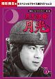 甦るヒーローライブラリー 第2集 忍者部隊月光 スペシャルプライス版 Vol.3