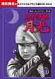 甦るヒーローライブラリー 第2集 忍者部隊月光 スペシャルプライス版 Vol.4