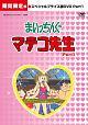 想い出のアニメライブラリー 第6集 まいっちんぐマチコ先生 HDリマスター スペシャルプライス版 Part.1