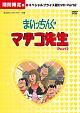 想い出のアニメライブラリー 第6集 まいっちんぐマチコ先生 HDリマスター スペシャルプライス版 Part.2