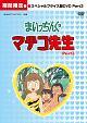 想い出のアニメライブラリー 第6集 まいっちんぐマチコ先生 HDリマスター スペシャルプライス版 Part.3