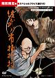 想い出のアニメライブラリー 第11集 佐武と市捕物控 スペシャルプライス版