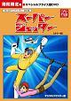 想い出のアニメライブラリー 第46集 スーパージェッター [カラー版] スペシャルプライス版