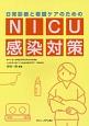 日常診療と看護ケアのための NICU感染対策